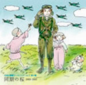 日本の軍歌アーカイブス(3)空の歌「同期の桜」