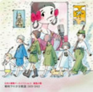 日本の軍歌アーカイブス(4)銃後の歌「いくさごっこ」〜萌え軍歌