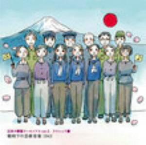 日本の軍歌アーカイブス(5)芸術音楽「英霊讃歌」〜決戦下の国民音楽
