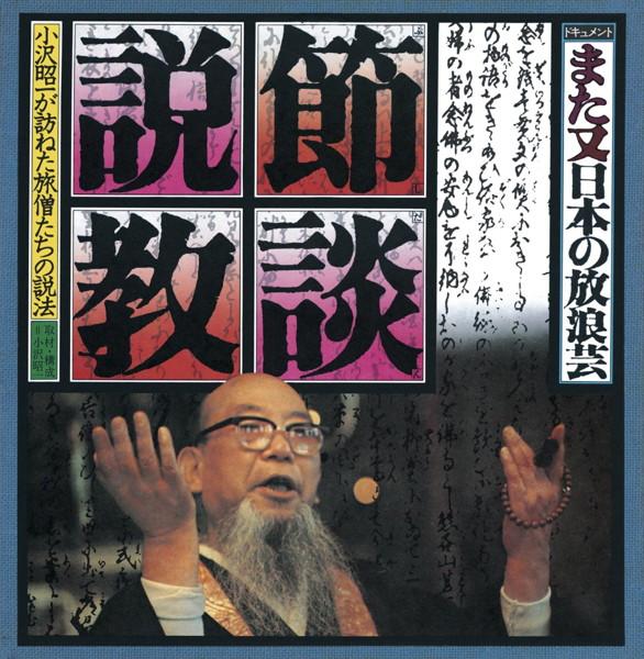 小沢昭一/ドキュメント また又日本の放浪芸 節談説