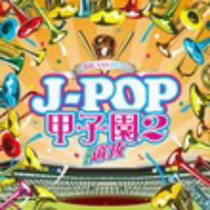 ウィンズスコアBFB/BRASS BEST J-POP甲子園2〜THE選抜〜