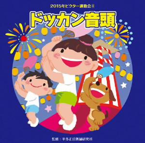 2015ビクター運動会(4)