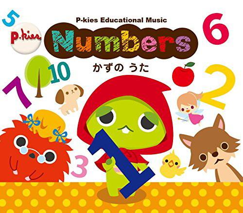 P-kies Educational Series『Numbers』(CD+BOOK)