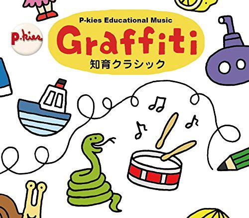 P-kies Educational Series『Graffiti』(CD+BOOK)