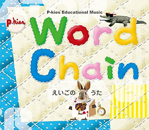 P-kies Educational Series『Word Chain』(CD+BOOK)