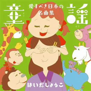 はいだしょうこ/童謡 愛すべき日本の名曲集
