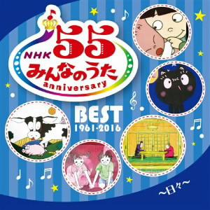 NHKみんなのうた 55 アニバーサリー・ベスト〜日々〜