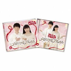 「おかあさんといっしょ」メモリアルアルバム〜キミといっしょに〜