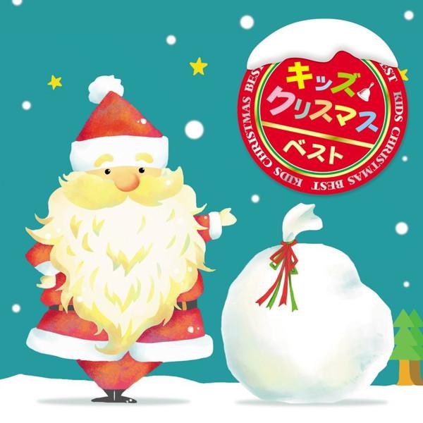 決定盤 キッズクリスマス ベスト