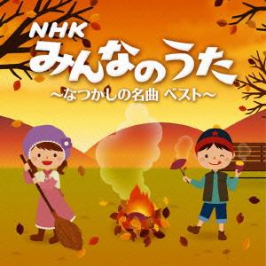 決定盤!!「NHKみんなのうた〜なつかしの名曲」ベスト〜