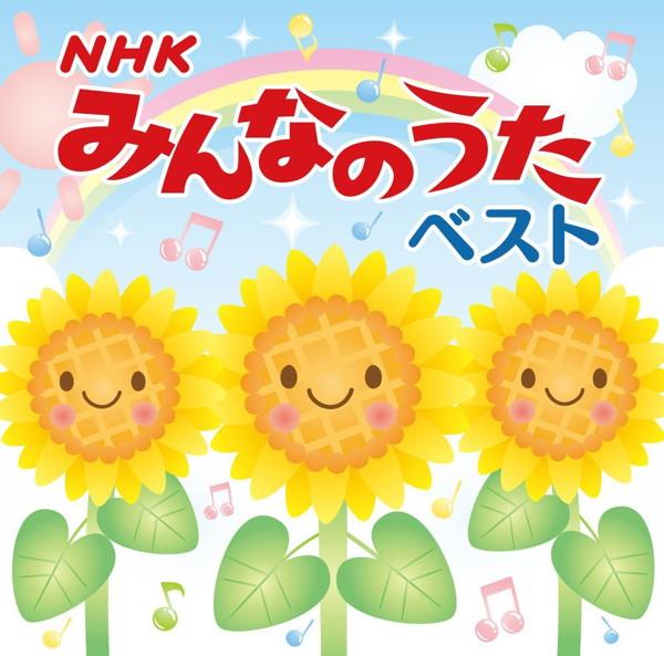 決定盤「NHKみんなのうた」ベスト