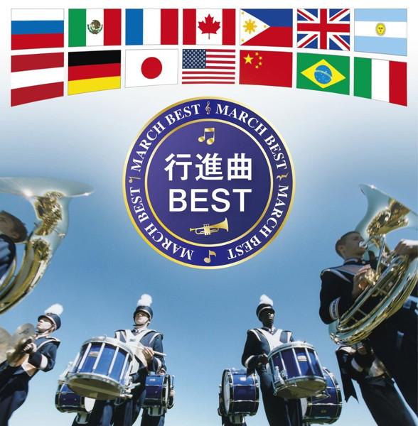 海上自衛隊東京音楽隊/横須賀音楽隊/決定盤 行進曲 ベスト