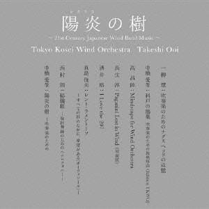 東京佼成ウインドオーケストラ/陽炎(かぎろひ)の樹〜21st Century Japanese Wind Band Music〜【UHQCD】
