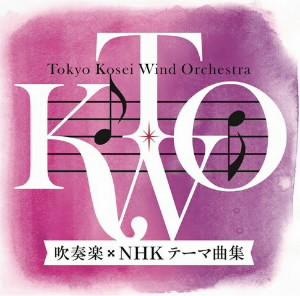 東京佼成ウインドオーケストラ/吹奏楽『NHKテーマ曲集』