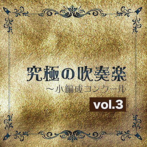 尚美ウインド・フィルハーモニー/究極の吹奏楽〜小編成コンクール vol.3