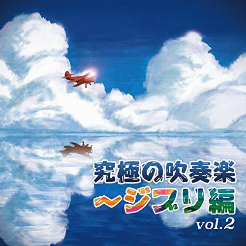 航空自衛隊航空中央音楽隊/究極の吹奏楽〜ジブリ編 vol.2