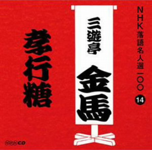 三遊亭金馬(三代目)/NHK落語名人選100 14 三代目 三遊亭金馬 「孝行糖」