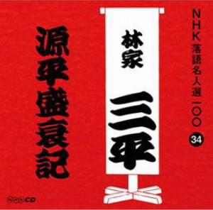 林家三平(初代)/NHK落語名人選100 34 初代 林家三平 「源平盛衰記」