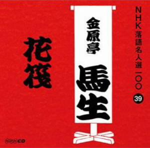 金原亭馬生(十代目)/NHK落語名人選100 39 十代目 金原亭馬生 「花筏」