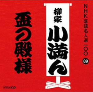 柳家小満ん(三代目)/NHK落語名人選100 89 三代目 柳家小満ん 「盃の殿様」