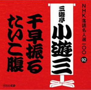 三遊亭小遊三(二代目)/NHK落語名人選100 92 二代目 三遊亭小遊三 「千早振る」「たいこ腹」