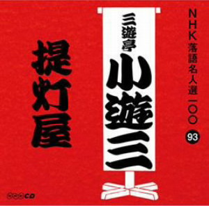三遊亭小遊三(二代目)/NHK落語名人選100 93 二代目 三遊亭小遊三 「提灯屋」