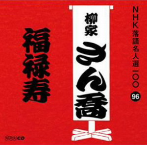 柳家さん喬/NHK落語名人選100 96 柳家さん喬 「福禄寿」
