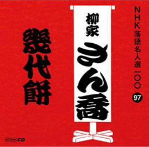 柳家さん喬/NHK落語名人選100 97 柳家さん喬 「幾代餅」
