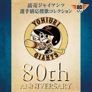 読売ジャイアンツ/読売ジャイアンツ 選手別応援歌コレクション 80th Anniversary