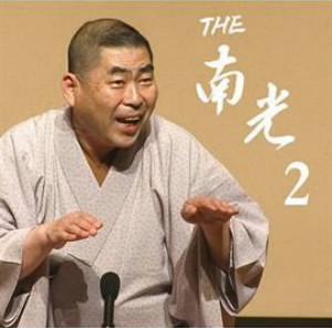 桂南光/THE南光 2(DVD付)