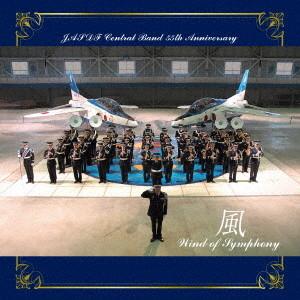 航空自衛隊航空中央音楽隊/航空自衛隊 航空中央音楽隊 創設55周年記念アルバム 風 〜Wind of Symphony〜(通常盤)
