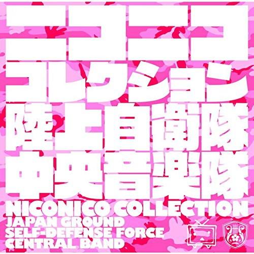 陸上自衛隊中央音楽隊/ニコニココレクション(通常盤)