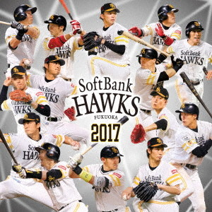 福岡ソフトバンクホークス 選手別応援歌 2017