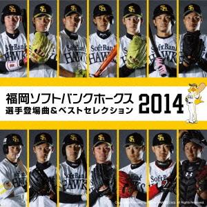 福岡ソフトバンクホークス/福岡ソフトバンクホークス 選手登場曲&ベストセレクション 2014