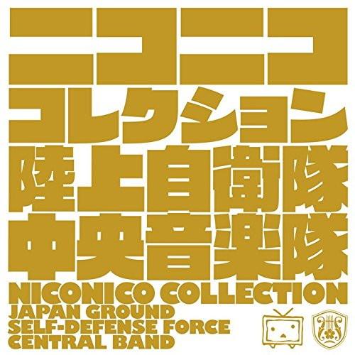 陸上自衛隊中央音楽隊/ニコニココレクション(初回限定盤)(DVD付)