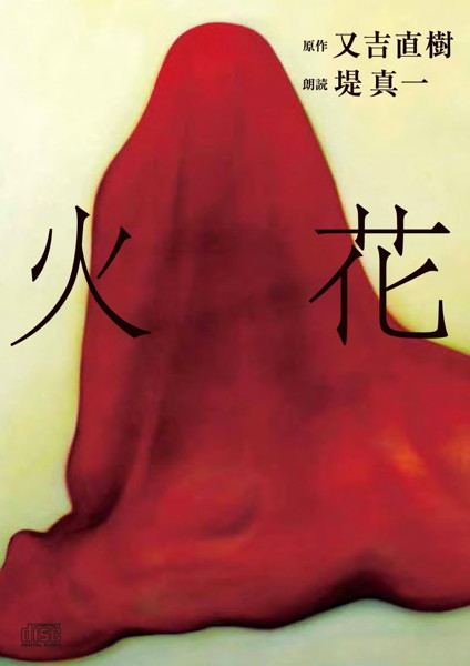 堤真一(朗読)/火花