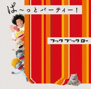 NHKフックブックロー ぱ〜っとパーティー!