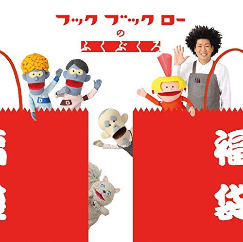 NHK「フックブックローのふくぶくろ」