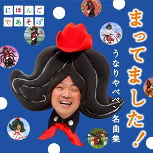 うなりやベベン/NHKにほんごであそぼ「まってました!」〜うなりやベベン 名曲集〜