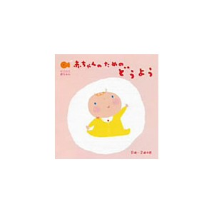 赤ちゃんのための童謡0歳〜2歳半用