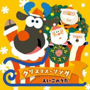 スペシャル・ベスト・クリスマス・ソング えいごのうた