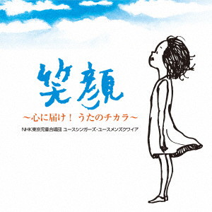 NHK東京児童合唱団/笑顔〜心に届け!うたのチカラ〜