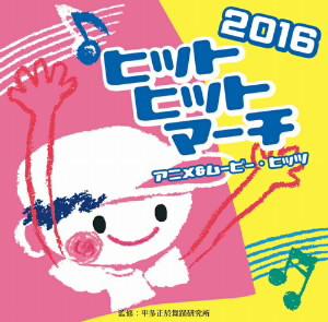 2016ヒットヒットマーチ アニメ&ムービーヒッツ