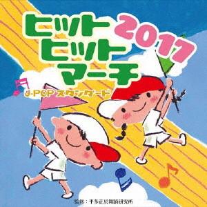 2017ヒットヒットマーチ〜J-POPスタンダード
