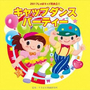 2017じゃぽキッズ発表会(2)キャップダンス・パーティー