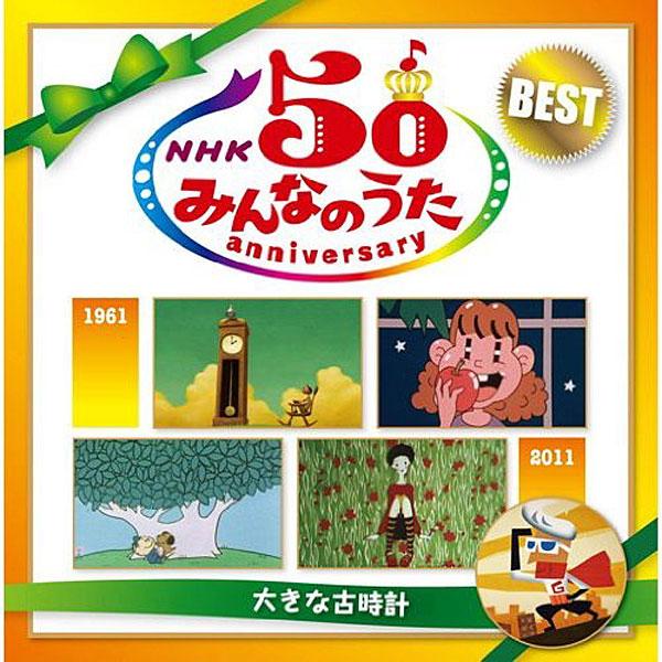 NHK「みんなのうた」50アニバーサリー・ベスト〜大きな古時計〜