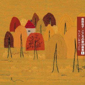 島田祐子/こころの歌100曲集1 ちいさい秋みつけた