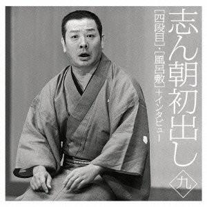 古今亭志ん朝/志ん朝初出し四段目/風呂敷+インタビュー
