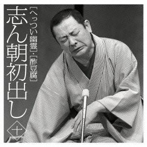 古今亭志ん朝/志ん朝初出しへっつい幽霊/酢豆腐