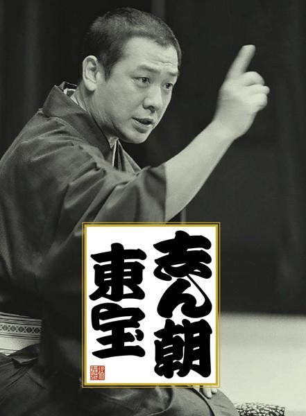 古今亭志ん朝/志ん朝 東宝